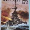 未曾有の大海戦