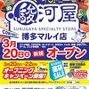福岡のオススメゲーム関連な お店(中古編)