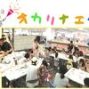 第二回「オカリナ工作レポート」(#^-^#)