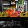 【京成大久保】 肉の店 鳥吉 立ち飲みでホッピー!