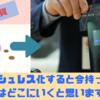 【仮想通貨】意外と知られていない「キャッシュレス化」の本質について