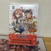 日記- 「U149」の2巻を買いました。