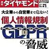 週刊ダイヤモンド 2018年06月02日号 個人情報規制 GDPRの脅威/LNGパニック