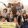 【イベントレポート】3/25(日)フルートアンサンブル交流会vol.8開催しました!