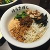 自家製麺ほうきぼし@赤羽の特製汁なし担々麺