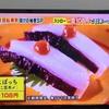 魔法のレストラン 人気回転寿司 スシロー等のお得情報満載!