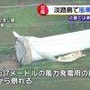 「倒壊防止機能の電源オフ」が原因との見立てが出た淡路島の風車倒壊事故、『全電源喪失による再発』を防ぐ対策は不可避だ
