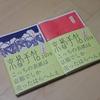 来年も恒例の京都手帖。