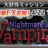 AB:大討伐ミッション【Nightmare of The Vampire(復刻)】