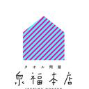 泉福本店(いずふくほんてん)の日記