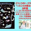 """11/19新宿ネイキッドロフト「パリッコのトークライブ「っていうか飲み会」3杯目~『""""よむ""""お酒』発売記念SP~ 」お手伝いします。"""