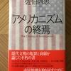 佐伯啓思著『「アメリカニズム」の終焉』を読み終わって・・(下)