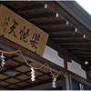 官幣大社・松尾大社(京都市西京区)の風景 part69