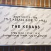 THE KEBABS「名古屋 リハーサル」@新代田FEVER(2021.6.29)感想