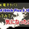VAPE 電子タバコ Eleaf iStick Pico S 100Wを約一か月使用した結果(気になった事編と解決策)