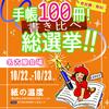 今日が最終日です!「第10回手帳100冊書き比べ総選挙」名古屋会場は@紙の温度で開催