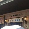 七月大歌舞伎(松竹座) 夜の部
