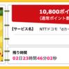 【ハピタス】NTTドコモ dカード GOLDで10,800pt(10,800円)! さらに最大11,000円分のプレゼントも!