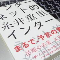 【読む価値絶大】糸井重里の『インターネット的』