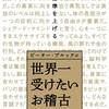 映画『ピーター・ブルックの世界一受けたいお稽古』評価&レビュー【Review No.110】