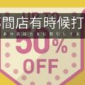 【中国語】いつも、時々、たまに..etc【頻度に関する表現5選】
