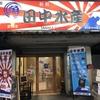 本格お寿司が食べ放題!バンナーの「田中水産」へ行ってきた!