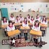 SUPER☆GiRLSのニューアルバム「超絶★学園 〜ときめきHighレンジ!!!〜」が凄まじい件。