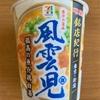【明星  風雲児  孤高の魚介鶏白湯】魚介の鶏白湯スープが幸せな旨味を放つ!