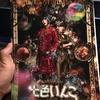 【2.5次元】舞台『七色いんこ』観てきました。