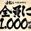 d払い初めてなら1000ポイント還元!!(2019/2/1~2019/3/31)