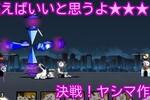 【プレイ動画】笑えばいいと思うよ★3 決戦!ヤシマ作戦