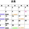 8月の休みのお知らせ!!