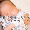 出産準備品リスト・冬生まれ編・赤ちゃん用まとめ(出産後に準備したいもの)