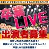 【ライブレポート】2018年3月17日(土)卒業ライブ