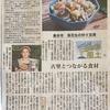 南日本新聞「かごしまフード風土」⑦ー伝えたい「100年レシピ」取材協力・レシピ監修 【垂水市・落花生の炒り豆腐】