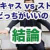 【ギター選び!】ストラトキャスターとテレキャスターどっちがいい?