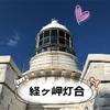 【経ヶ岬灯台】丹後半島最北端の日本の灯台50選&恋する灯台【京都 観光】