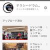 YouTubeで公開してみました。