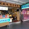 台北の古早味豆花でおいしい豆花を食べよう