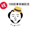 【100記事突破記念】リュボーフィの人気記事一挙紹介!