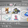 【剣盾シングルS8】~かけぬけ☆ウニライ スパーキング!~【最高最終2006/415位】