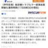 遭遇 伊丹空港にて 飛行機が滑走路で走行不能!!