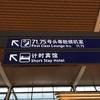 【遊@上海】浦東国際空港のスターアライアンスラウンジが良い。食事のラインナップに萌えた!