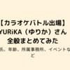 YURiKA(ゆりか)の年齢や彼氏、所属事務所は?wiki風プロフで経歴も。可愛い顔画像【カラオケバトル】