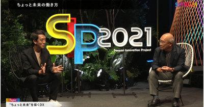 三井住友フィナンシャルグループが実践する「金融機関のDX」