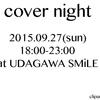 27日(日)に渋谷でカバー曲ばかりかけるイベントやります! cover night -カヴァー・ナイト- のおさそい