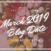 2019年3月のブログ運営報告 ちょっとスランプ気味