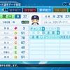 関口清治(西鉄)【パワプロ2020・パワナンバー】