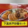 大阪王将で「下高井戸炒飯セット (1090円)」を食べてみた!