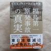 『福島第一原発事故の「真実」』を読みました。